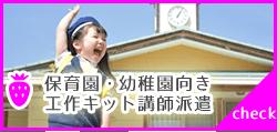保育園・幼稚園向き工作キット講師
