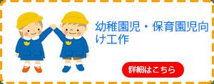 幼稚園向け