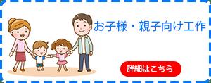 子供と親子